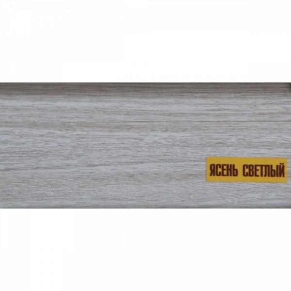 Плинтус напольный 55мм 2.5м, Ясень светлый