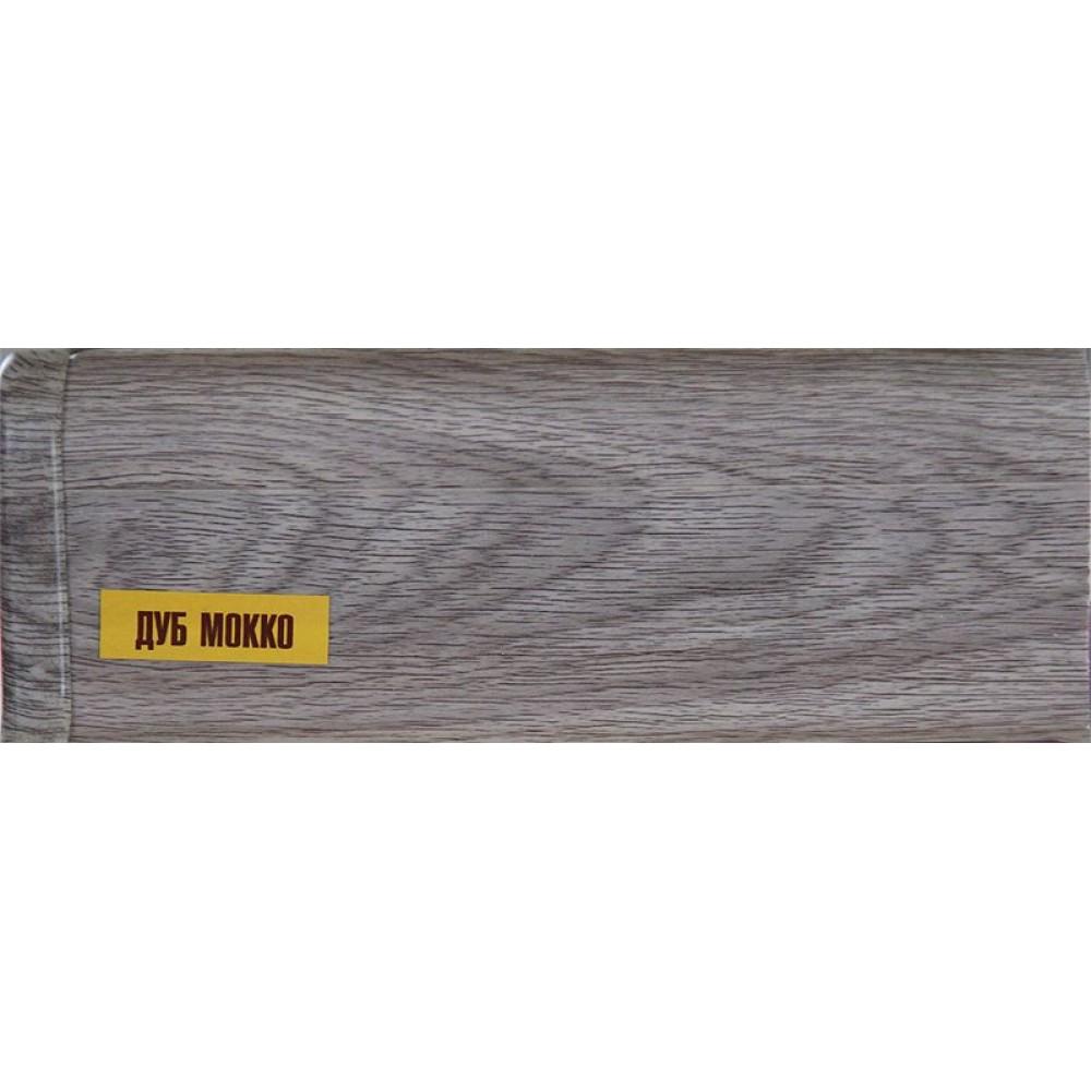Плинтус напольный 55мм 2.5м, Дуб мокко
