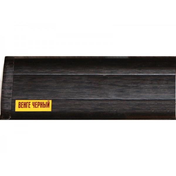 Плинтус напольный 55мм 2.5м, Венге черный