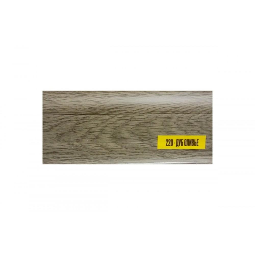 Плинтус напольный 55мм 2.5м, Дуб оливье