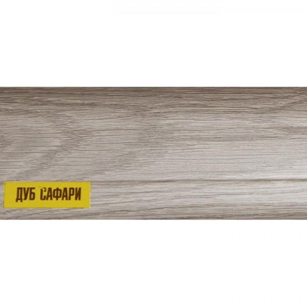 Плинтус напольный 55мм 2.5м, Дуб сафари