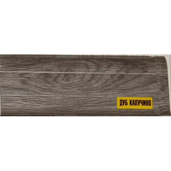 Плинтус напольный 55мм 2.5м, Дуб капучино