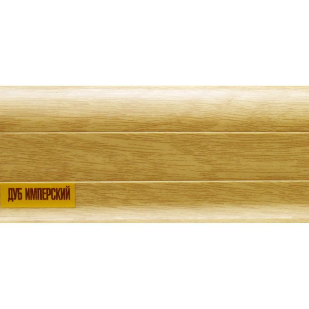 Плинтус напольный 55мм 2.5м, Дуб имперский
