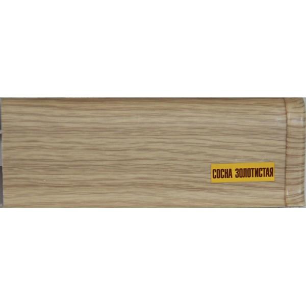 Плинтус напольный 55мм 2.5м, Сосна золотистая