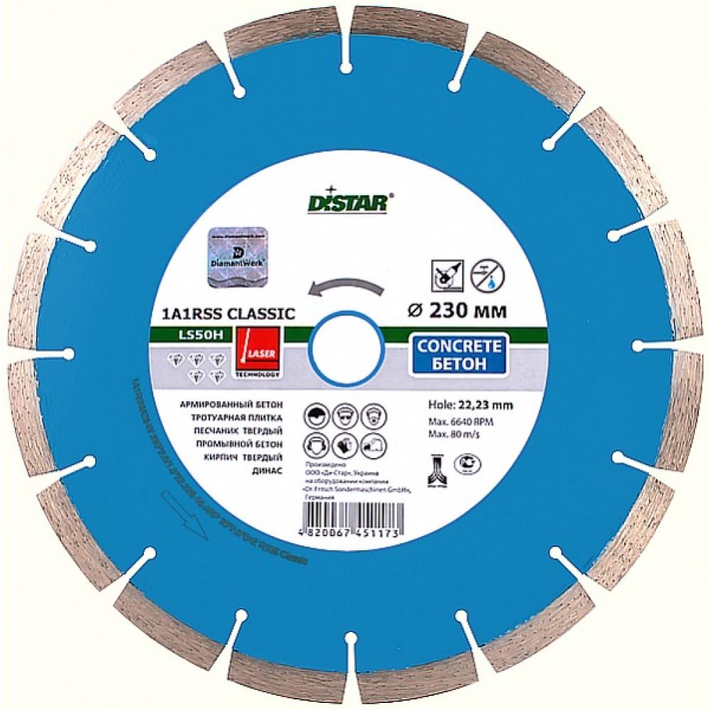 Алмазный диск DISTAR 1A1RSS Classic Бетон Ø125